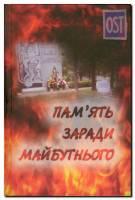 ПАМ'ЯТЬ ЗАРАДИ МАЙБУТНЬОГО, КНИГА III