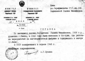 Караваева (Погодичева) Галина Михайловна